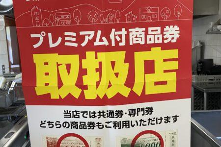 飯田市プレミアム付き商品券ご利用できます